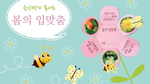 [북아트] 봄의 입맞춤