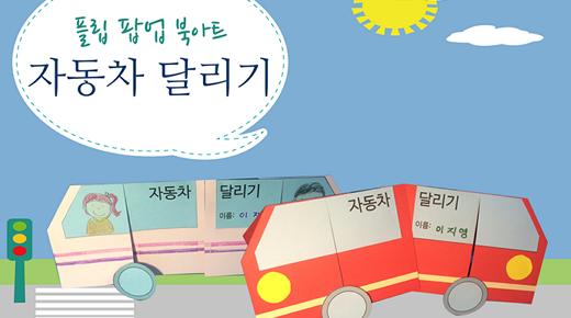 [북아트] 자동차 달리기