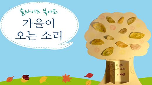 [북아트] 가을이 오는 소리