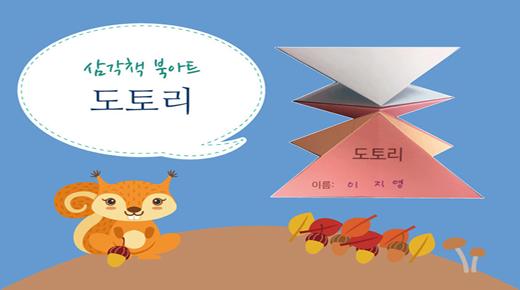 [북아트] 도토리