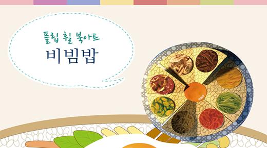 [북아트] 비빔밥