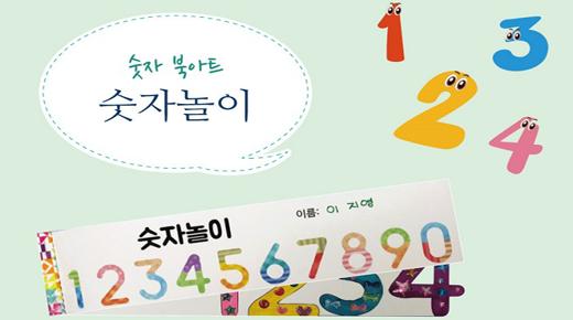 [북아트] 숫자놀이